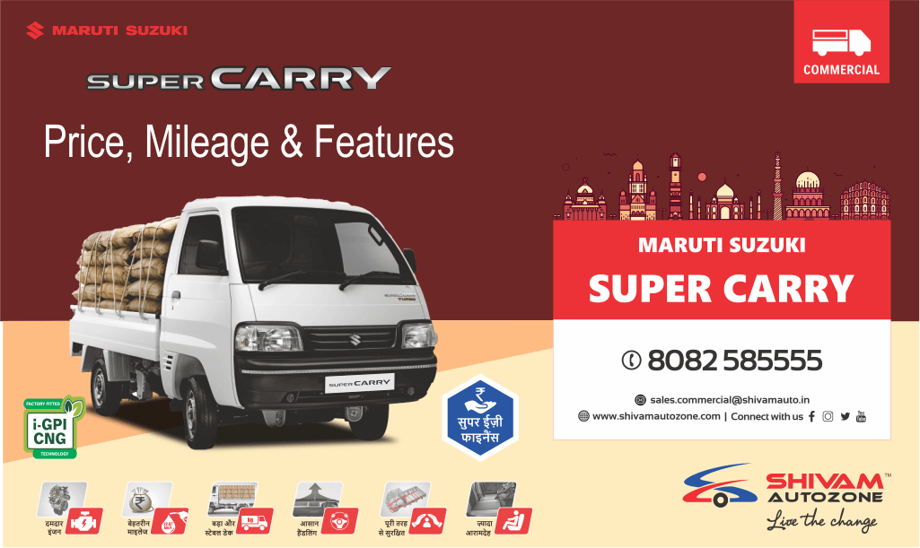 MARUTI SUZUKI SUPER CARRY TRUCK – PRICE MILEAGE FEATURES, CNG & DIESEL 1